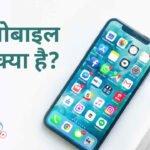 मोबाइल क्या है? What is Mobile in Hindi? मोबाइल की पूरी जानकारी हिंदी में