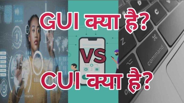 GUI और CUI में क्या अंतर है? GUI और CUI क्या होते हैं?