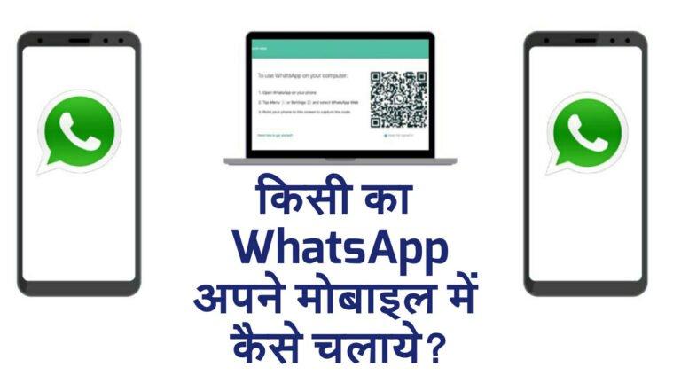 Kisi Ka WhatsApp Apne Mobile Me Kaise Chalaye व्हाट्सएप्प मैसेज कैसे पढ़े?