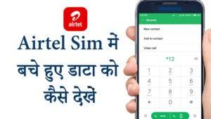 is-mobile-mein-kitna-mb-hai